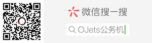 Follow OJets on WeChat